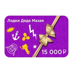 Фото Электронный подарочный сертификат номиналом: 15000 рублей